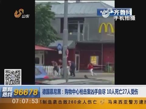 德国慕尼黑:购物中心枪击案凶手自尽 10人死亡27人受伤