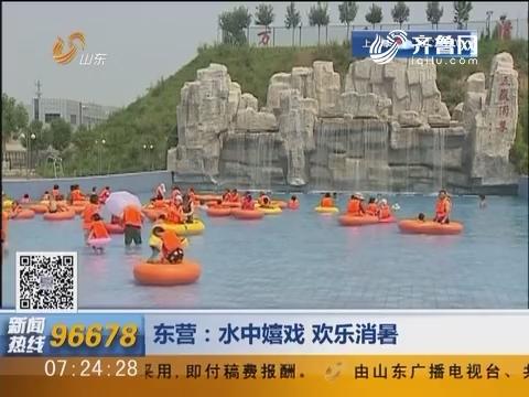 东营:水中嬉戏 欢乐消暑