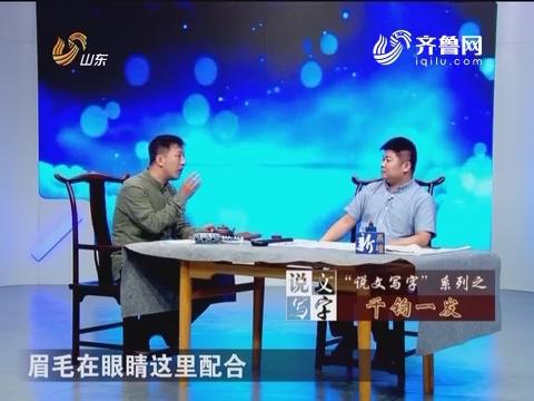 """20160724《新杏坛》:""""说文写字""""之千钧一发"""