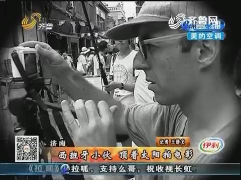 济南:西班牙小伙 顶着太阳拍电影