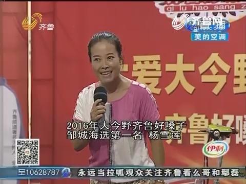 2016年大今野齐鲁好嗓子邹城海选第一名 杨雪莲
