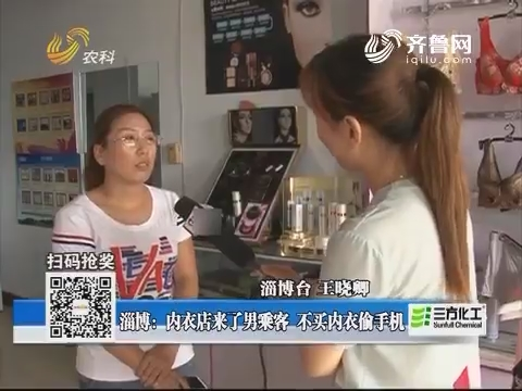 淄博:内衣店来了男乘客 不买内衣偷手机