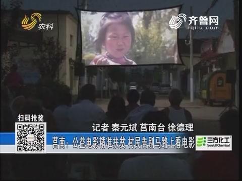 莒南:公益电影精准扶贫 村民告别马路上看电影