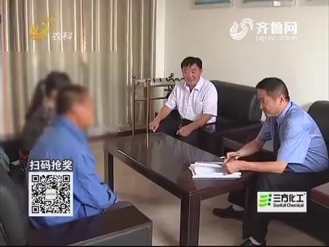 【检察室的故事】单县:只因男方寻新欢 订婚彩礼难要回