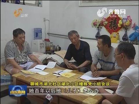 """【""""两优一先""""风采】聊城湖北社区:党小组建到楼栋 零距离服务百姓"""