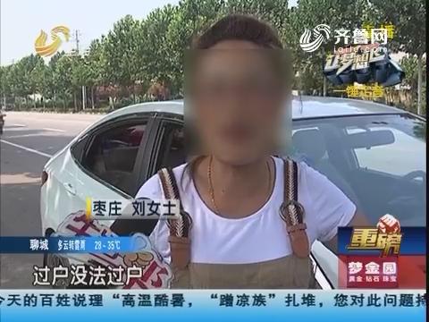 【重磅】枣庄:买辆二手车 警察找上门?