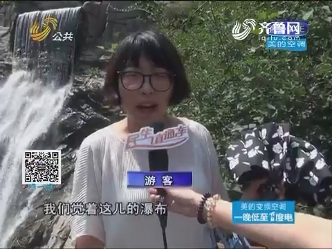 济南:听瀑 玩水 吹风 爽的不要不要的