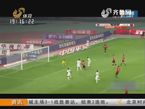 中超联赛:辽宁宏运3-1逆转上港 乌贾 詹姆斯破门