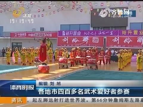 第五届传统武术大会在日照拉开帷幕 各地市四百多名武术爱好者参赛