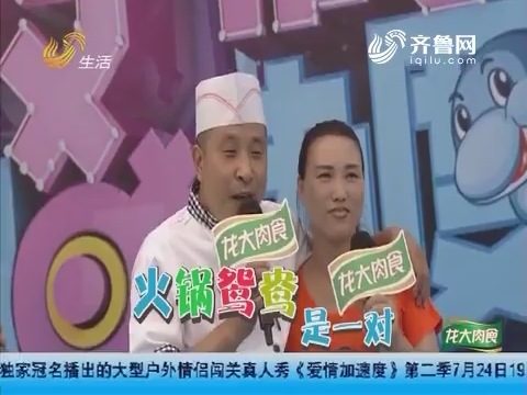 爱情加速度:火锅鸳鸯组合闯关不忘打广告 符合阿速口味吃不停