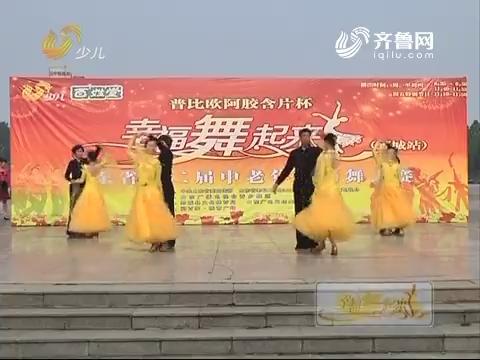 20160725《幸福舞起来》:山东省第二届中老年广场舞大赛——菏泽站