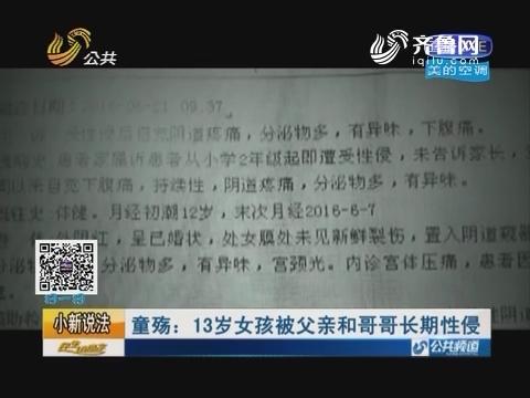 【小新说法】童殇:13岁女孩被父亲和哥哥长期性侵