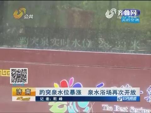 济南:趵突泉水位暴涨 泉水浴场再次开放