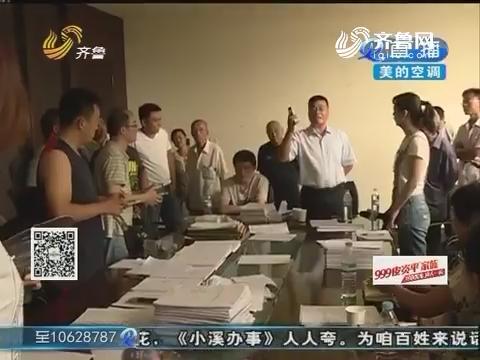 济南:小区停电已3天 业主们苦不堪言