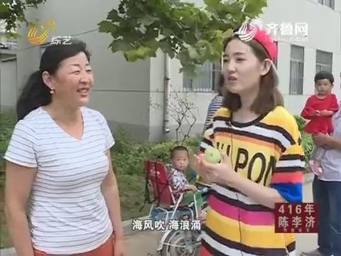 20160725《明星宝贝》:走进潍坊寿光三元朱村