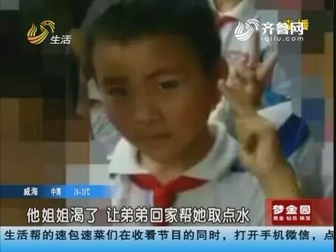临沂:10岁男孩 回家路上突然失踪