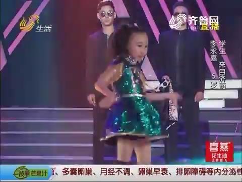 让梦想飞:6岁小选手热舞表演炫酷亮相 4位保镖保驾护航