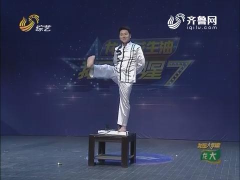 """我是大明星:柔术大师曾林表演绝活""""刀上柔术"""" 美女主持互动意外卡在圈里"""