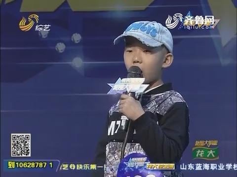 我是大明星:8岁的罗齐宝奔身患骨肉瘤 现场观众自发上台献爱心