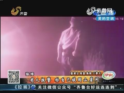 淄博:有人报警 称自己被困山崖间