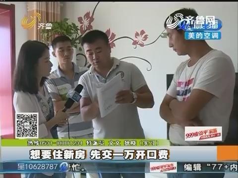 宁津:想要住新房 先交一万开口费