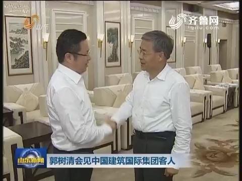 郭树清会见中国建筑国际集团客人
