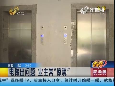 """潍坊:电梯出问题 业主常""""惊魂"""""""