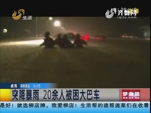 烟台:突降暴雨 20余人被困大巴车