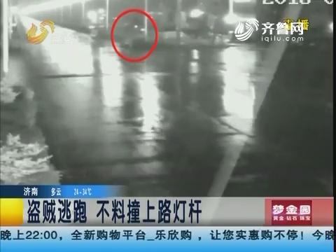 临沂:盗贼逃跑 不料撞上路灯杆