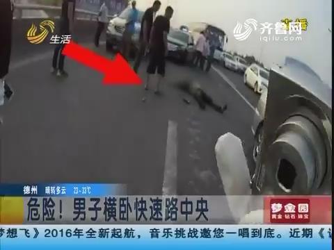 青岛:危险!男子横卧快速路中央