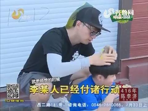 明星宝贝:李鑫为了筹集路费街头乞讨