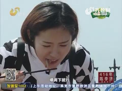 明星宝贝:崔璀最后到场接受惩罚生吃章鱼