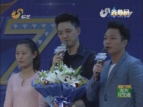 我是大明星:李鑫的粉丝团来到录制现场为李鑫庆祝第十个生日