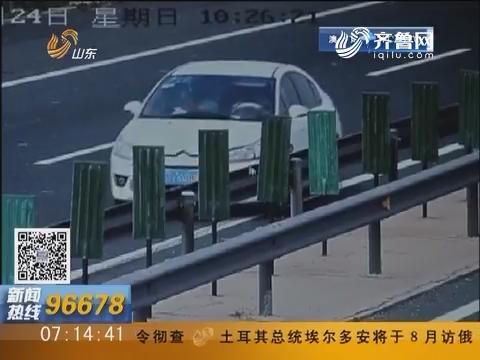 济宁:司机高速公路超车道上倒车百米被扣12分