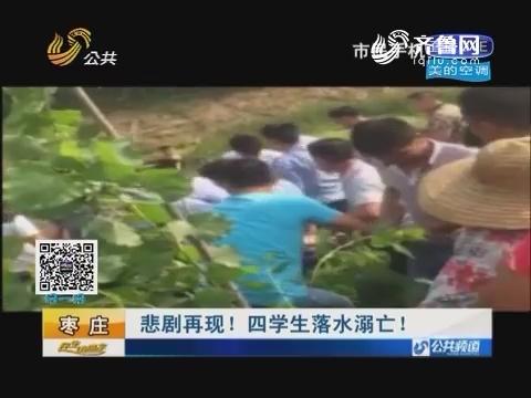 枣庄:悲剧再现!四学生落水溺亡!