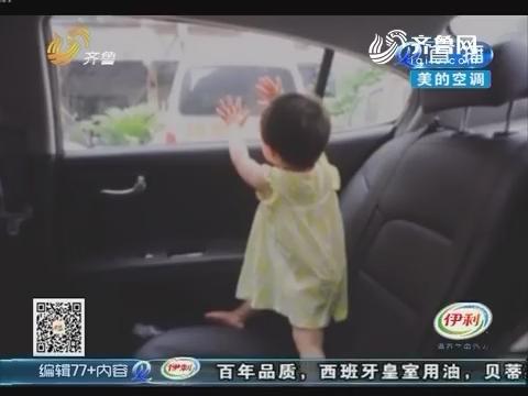 淄博:高温难耐 孩子被锁在车内