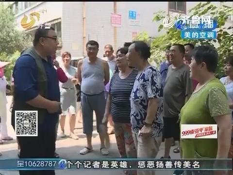 """济南:入住小区十几年 手续合法证""""难产"""""""