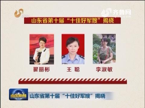 """山东省第十届""""十佳好军嫂""""揭晓"""
