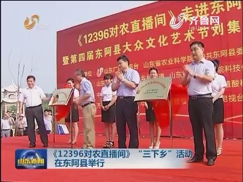 """《12396对农直播间》""""三下乡""""活动在东阿县举行"""