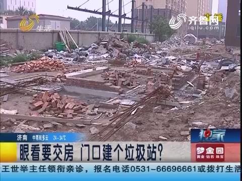 聊城:眼看要交房 门口建个垃圾站?