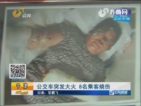 宁津:公交车突发大火 8名乘客烧伤