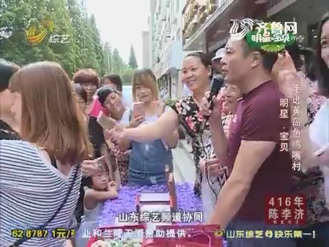 明星宝贝:武文大街上卖珠宝生意火爆