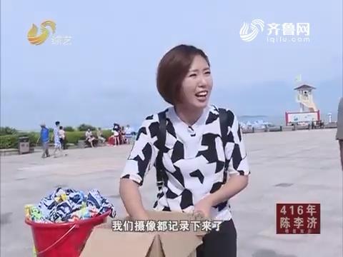 明星宝贝:崔璀广场上做抽奖活动无人问津