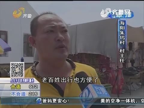 海阳:公交车开通10天为何被停?