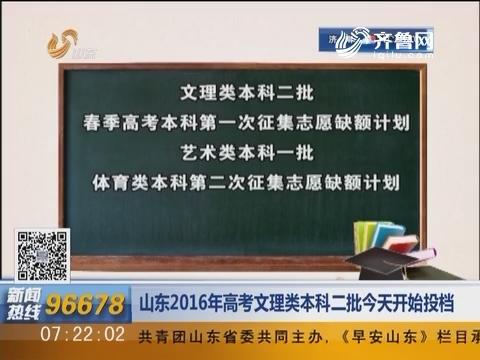 山东2016年高考文理类本科二批7月28日开始投档