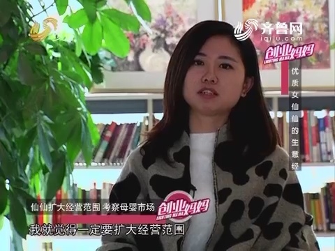 20160727《创业妈妈》:优质女仙仙的生意经