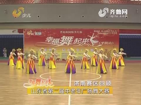 20160728《幸福舞起来》:山东省第二届中老年广场舞大赛——济南赛区回顾