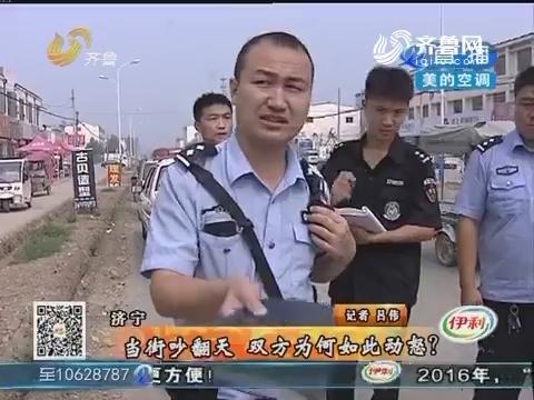 济宁:当街吵翻天 双方为何如此动怒?