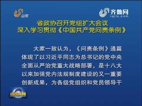 山东省政协召开党组扩大会议 深入学习贯彻《中国共产党问责条例》
