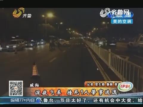 威海:深夜飞车 撞死1人肇事逃逸